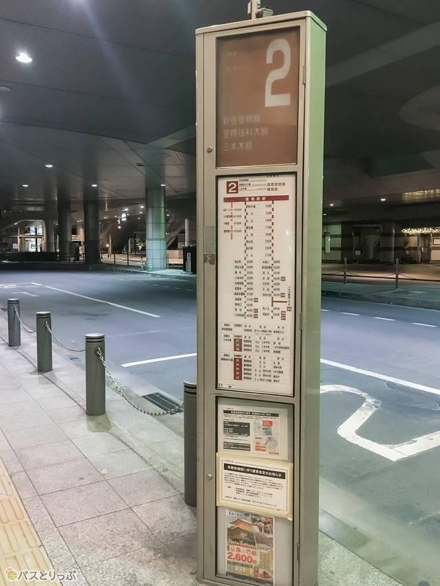2番のりばが東京・練馬行き高速バスのバス停
