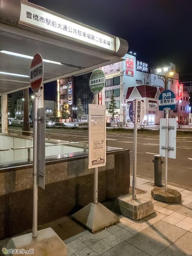 豊橋信用金庫前バス停