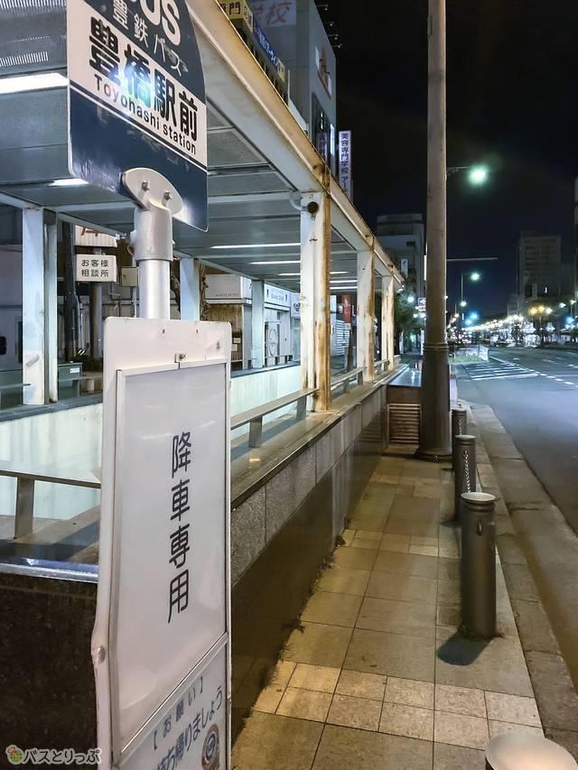 降車専用のバス停もありました