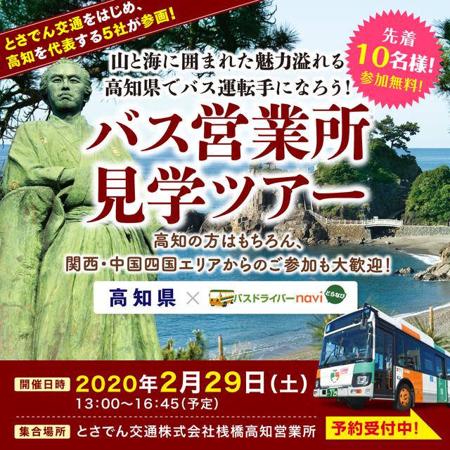 高知県バス営業所見学ツアー バナー.jpg
