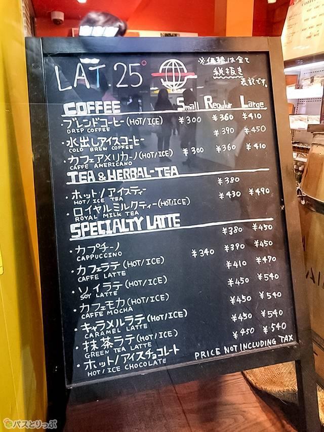Caffe LAT.25 新横浜駅店メニュー