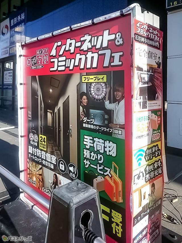 自遊空間NEXT 新横浜駅前店