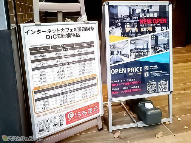 ダイス 新横浜店
