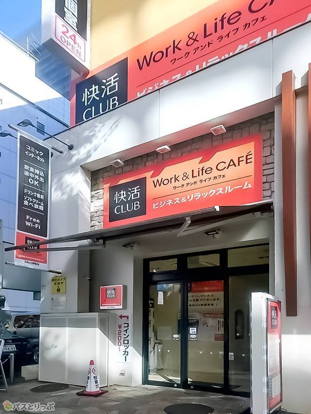 快活CLUB 新横浜店