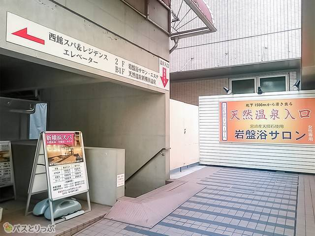 スパ 新横浜天然温泉
