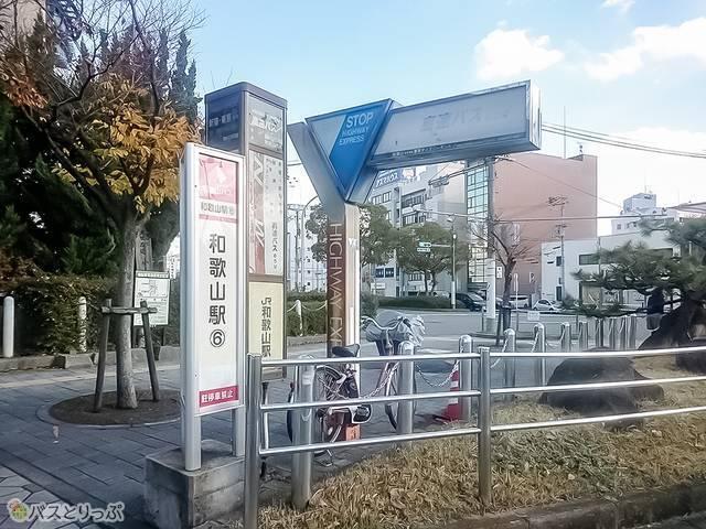 JR和歌山駅東口
