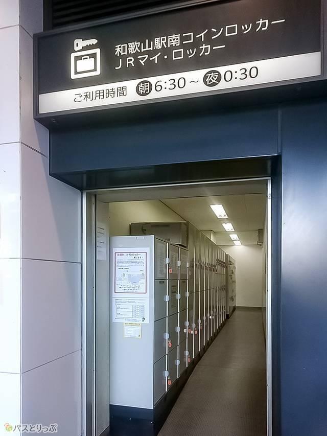 和歌山駅南コインロッカー