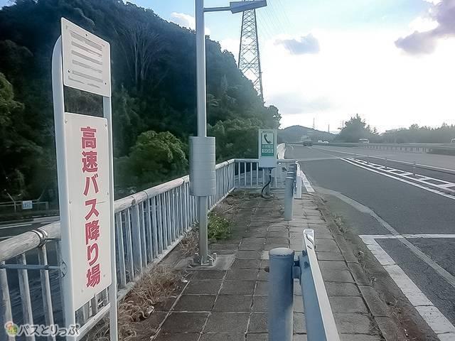 和歌山高速バス停下り線