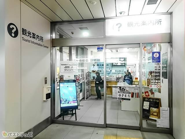 新横浜駅北口にある観光案内所