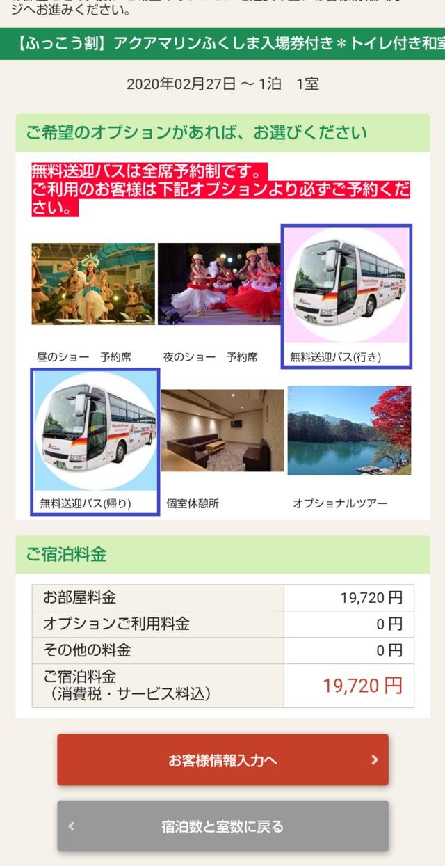 オプションで無料送迎バスを選択