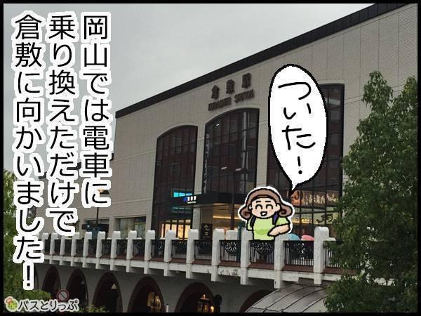 岡山では電車に乗り換えただけで、倉敷に向かいました!