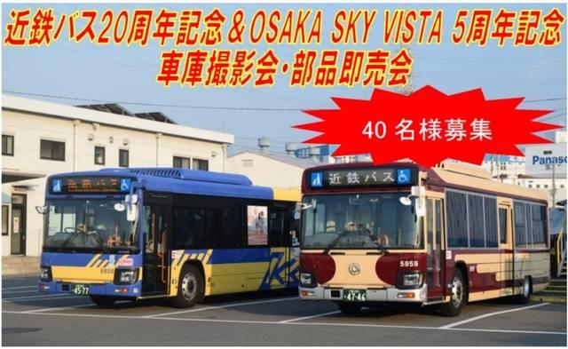 近鉄バス.jpg