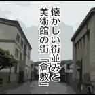 懐かしい街並みと美術館の街「倉敷」。