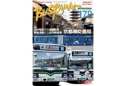 【2/25発行 バスラマNo.178】京都市交通局を事業者訪問。2020電気バス最新動向も特集