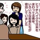 初めてのひとり旅チャレンジ中の女子や、ヒッチハイクで日本をまわっている青年と、いろいろな若者たちが宿泊していました。