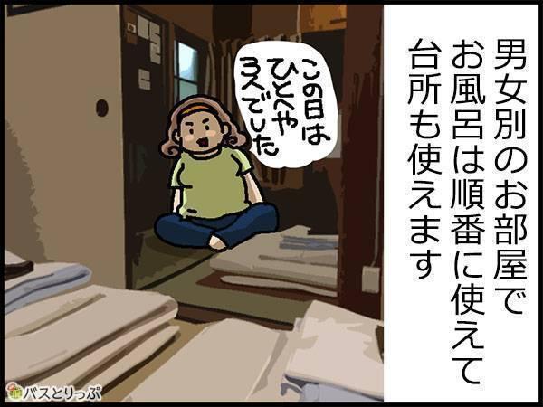 男女別のお部屋で、お風呂は順番に使えて、台所も使えます。