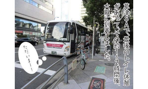 草津SAで、最後のトイレ休憩があって、その約1~2時間後、大阪に到着しました。