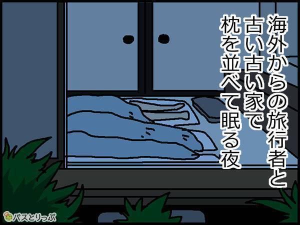 海外からの旅行者と古い古家で、枕を並べて眠る夜。