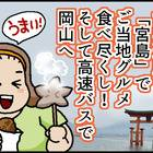 世界遺産「宮島」で、ご当地グルメ食べ尽し!そして高速バスで岡山へ