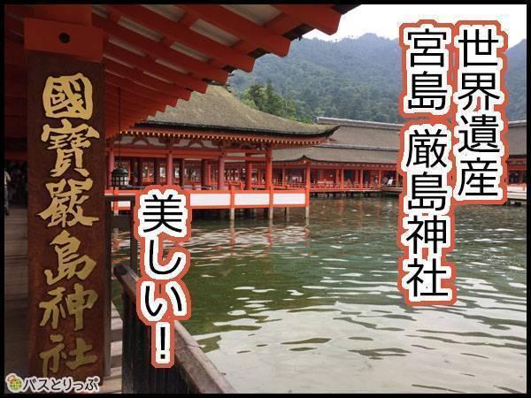 世界遺産の宮島、厳島神社。美しい!