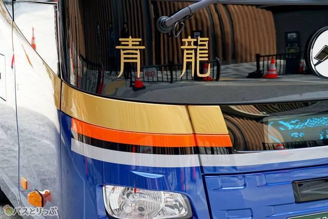 奈良交通のシンボルを継承