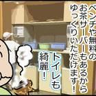 「紅葉堂」には、ベンチや無料のお茶サーバーもあるのでゆっくりいただけます。トイレも綺麗!