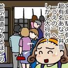 最後の悪あがき!宮島口駅の近くの、超有名あなご弁当「うえの」へ。しかし大行列。並ぶ価値があるほどの美味しさですよ~