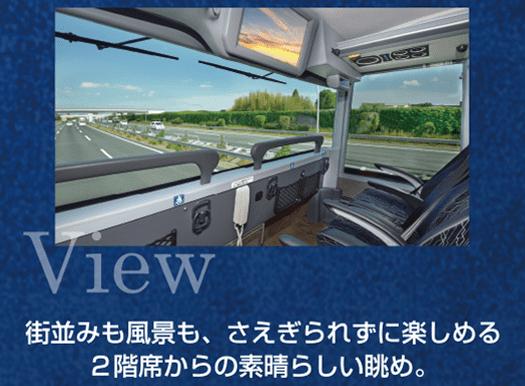 新型「スカニア製」2階建てバス車内