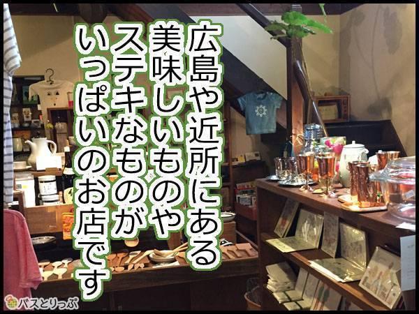 広島や近所にある美味しいものや、ステキなものがいっぱいのお店です。