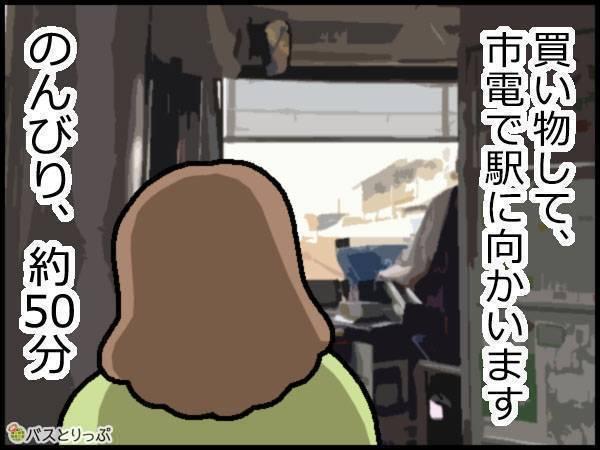 買い物して、50分のんびりと市電で駅に向かいます。