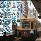 世界遺産航路で宮島に渡って、連絡船で宮島口駅に。そして市電で市内へ戻るのが乗り物三昧のいいルートです!