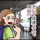 そして高速バスで岡山へ。