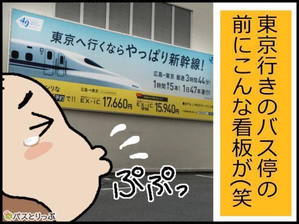 東京行きのバス停の前に「東京へ行くならやっぱり新幹線!」という看板が(笑)