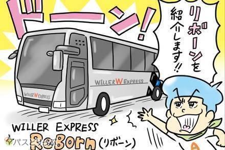 他の高速バスとはだいぶ違う!! ウィラーの高速バス「リボーン」のシェル型シートは快適さが抜群【高速バス漫画】