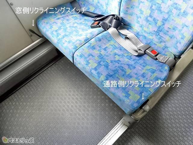 リクライニングスイッチは座席の横