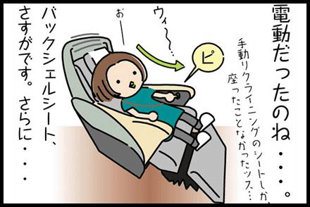 さくらクオリティエクスプレス(さくら観光)の3列(2+1)シート、新宿→大阪に乗ってみた「電動リクライニングに電動マッサージの豪華シート」