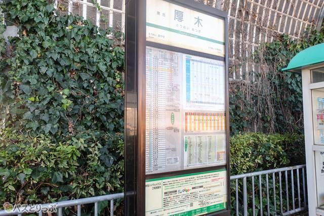 高速厚木バス停(くだり)