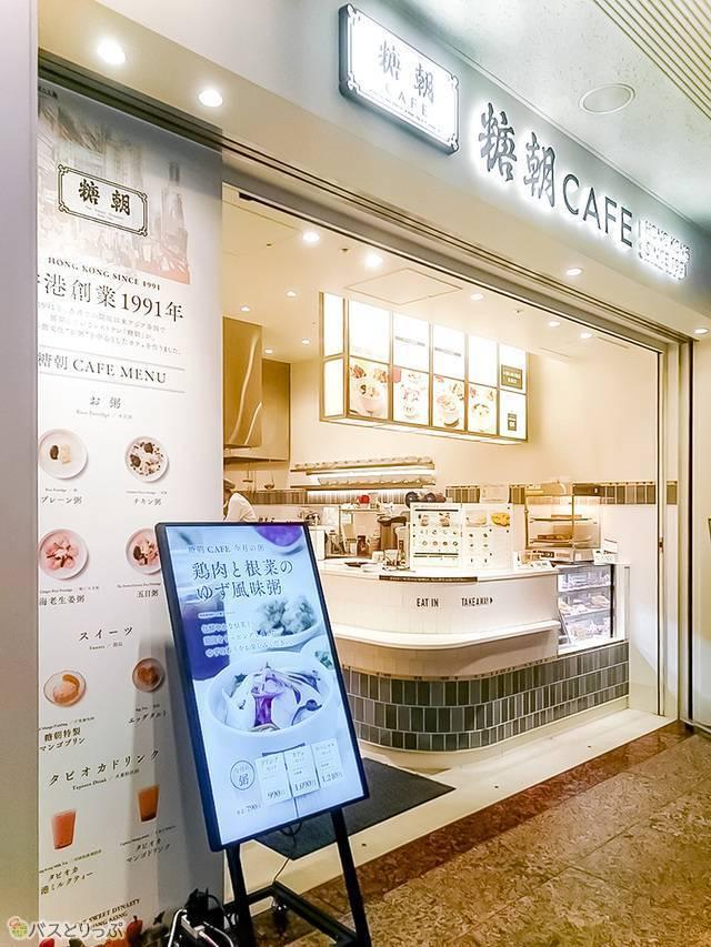 糖朝 CAFE 横浜ランドマークプラザ店