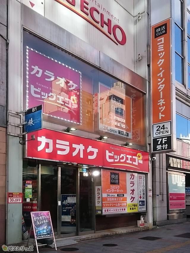 「快活CLUB 上野広小路店」は上野広小路駅から30m直進