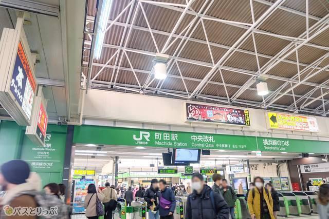 JR町田駅中央改札