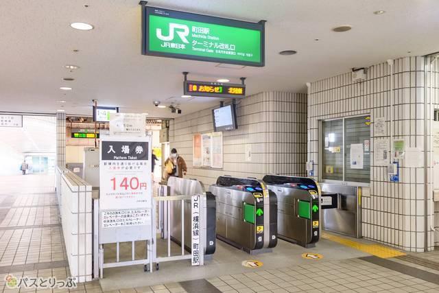 JR町田駅ターミナル改札