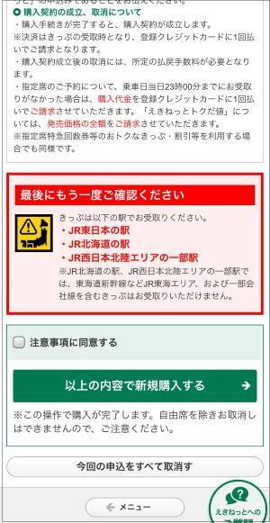えきねっと新幹線予約・きっぷ最終購入画面