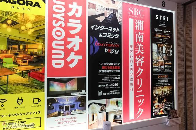 グランサイバーカフェ バグース 町田店