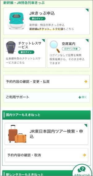 えきねっと新幹線予約トップ画面