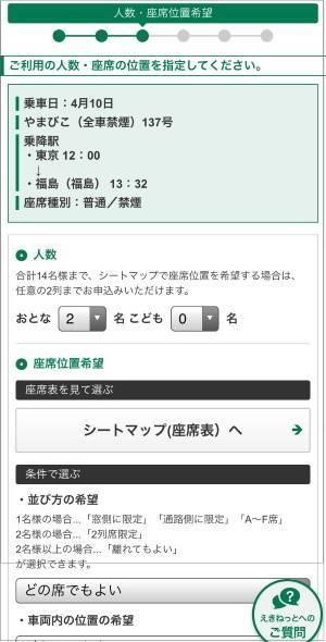 新幹線eチケット・人数選択画面