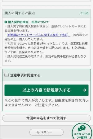 新幹線eチケット・最終画面