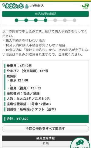 新幹線eチケット・申込結果の確認