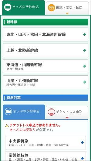 新幹線eチケット・新幹線選択画面
