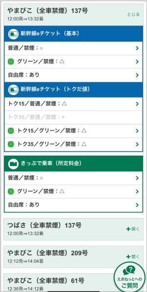 新幹線eチケット・チケット選択画面