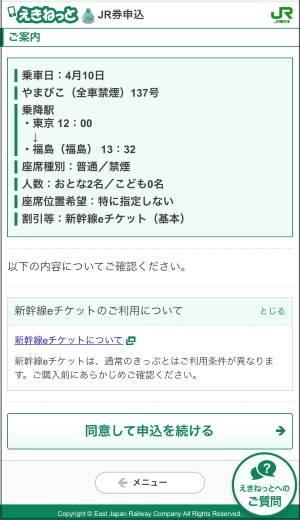 新幹線eチケット・申し込み購入画面